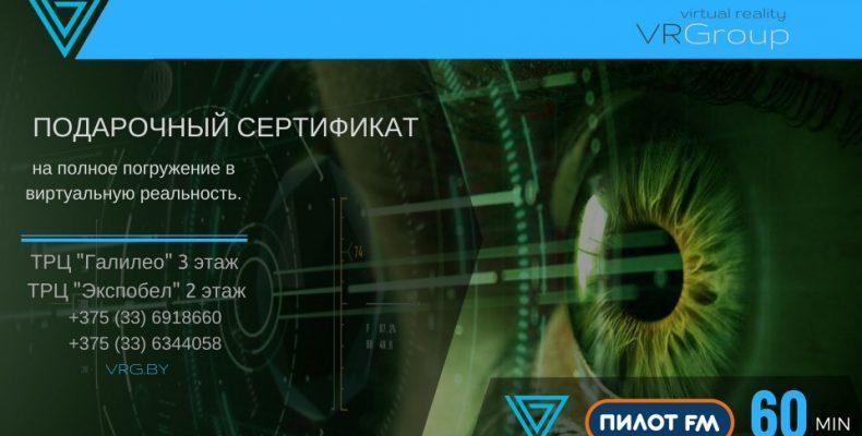 сертификат виртуальная реальность