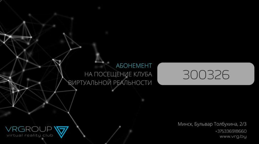 Абонемент VR Group