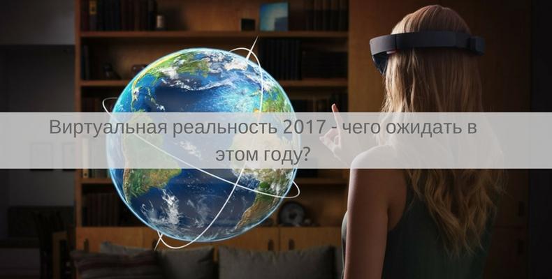VR индустрия в 2017