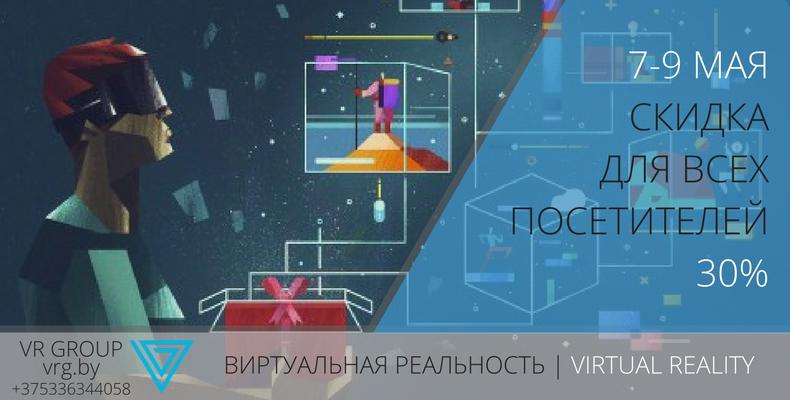 VR GROUP СКИДКА 7-9 МАЯ