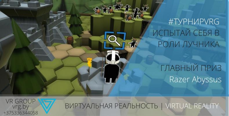 турнир по Longbow VR