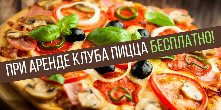 Пицца бесплатно