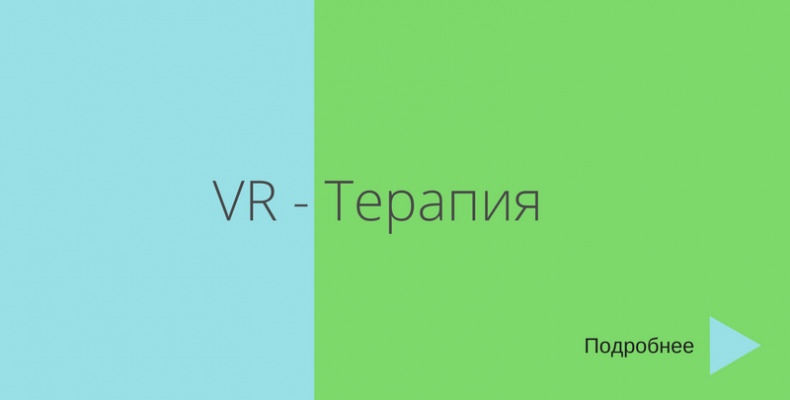VR - Терапия