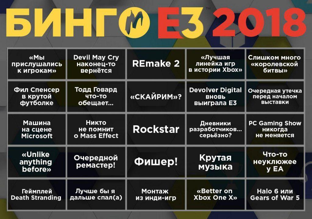 бинго e3