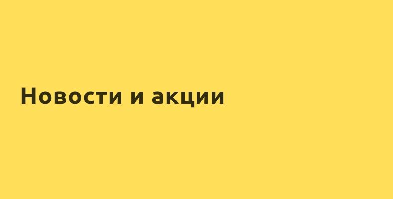 новости и проходящие акции в клубе VR аттракционов в Минске