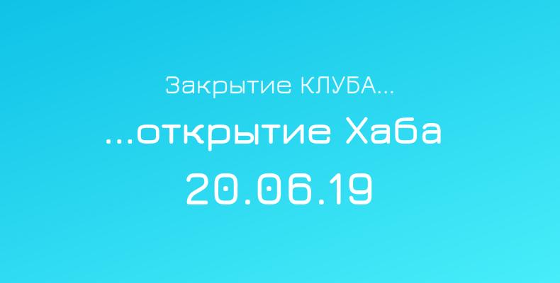 переезд клуба VR Group и открытие нового пространства виртуальной реальности в Минске